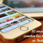 10 errores que cometen las marcas en Instagram